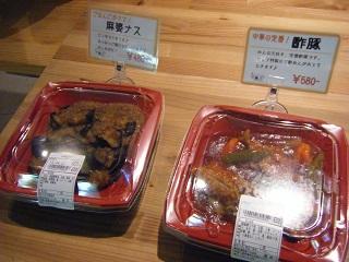 藤吉お惣菜 004