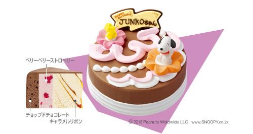 ice-cake