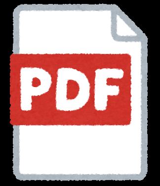 PDFファイルのダウンロードはこちらから