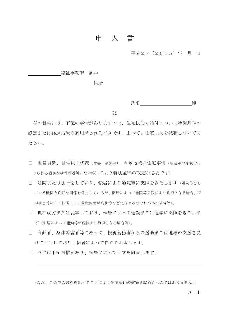 福祉事務所への申入書