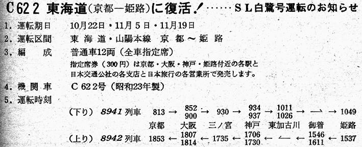 C62oshirase.jpg
