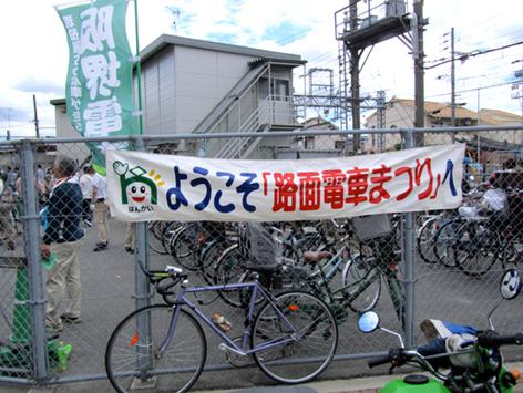 阪堺まつり2015