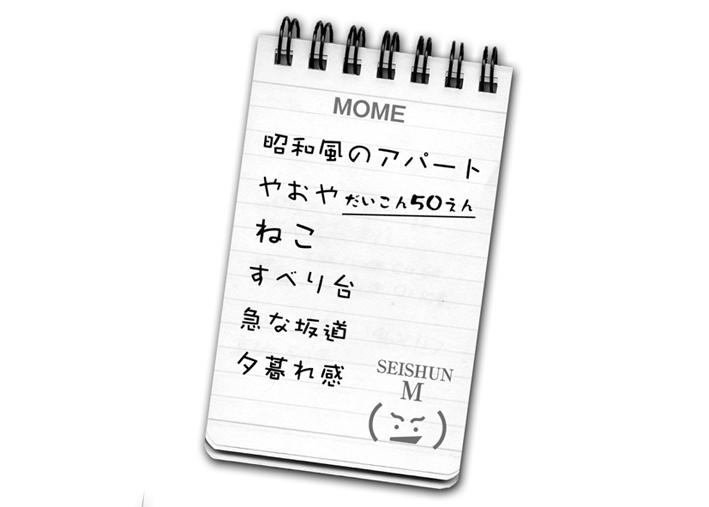 memo005.jpg