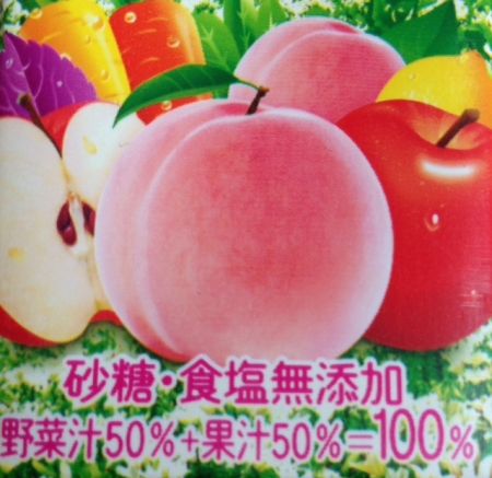 野菜生活白桃3