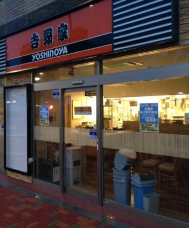 東中野吉野家オープン4