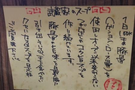 新中野武蔵家スープ説明