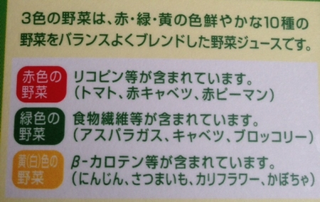 3色野菜説明