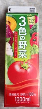 3色野菜パッケージ
