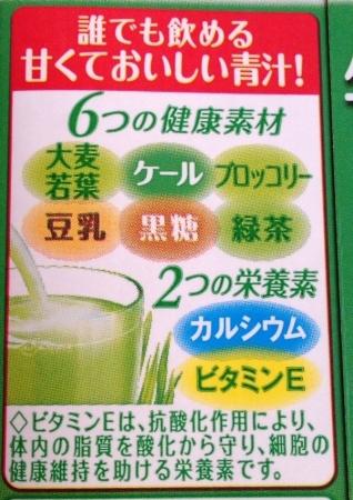 伊藤園青汁成分