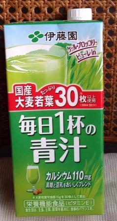伊藤園青汁パッケージ