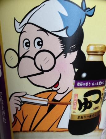 桃屋めんつゆイラスト