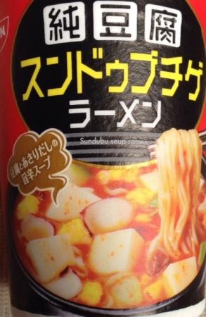 豆腐チゲラーメンイラスト