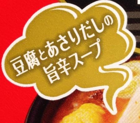 豆腐チゲラーメンコピー