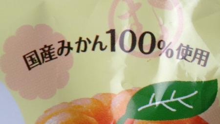 むかん100パー