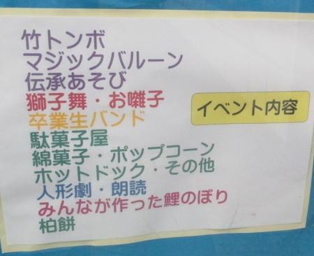 2015東中野鯉フェスイベント内容