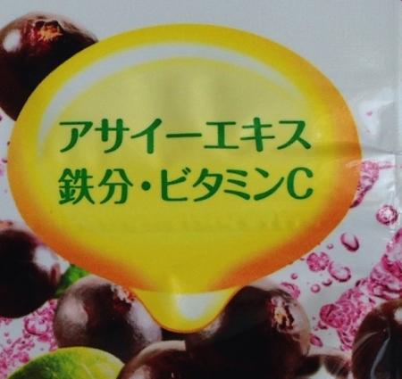 アサイーのど飴ビタミン