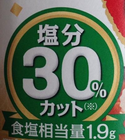 減塩中華塩分カット