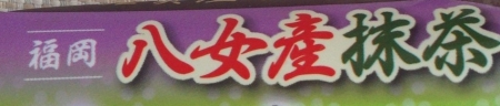 八女抹茶アイスロゴ