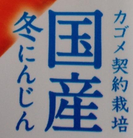 カゴメキャロットジュース3