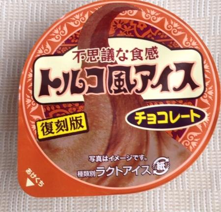 トルコアイスチョコフル