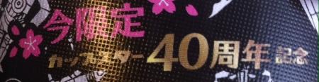 cupstar40th.jpg