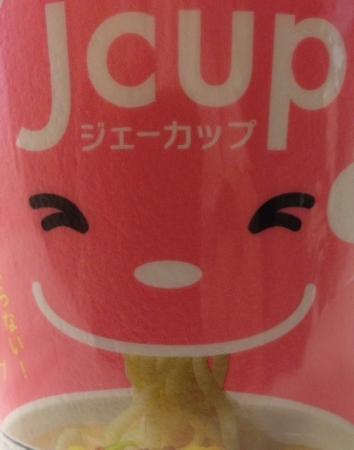jcuppink.jpg