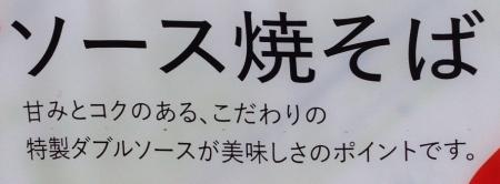 wsauceyakisoba5.jpg