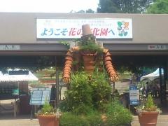 花の文化園正門。