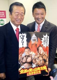 小沢一郎と山本太郎。