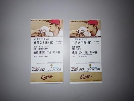 2015カープチケット