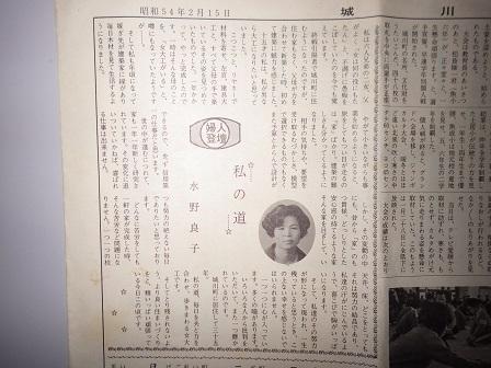 母の投稿(昭和54年)