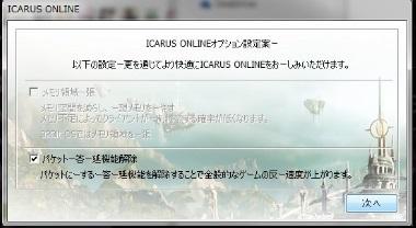 ICARUS5.jpg