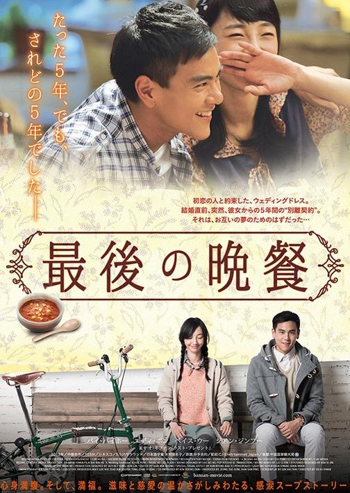 最後の晩餐 (2013)