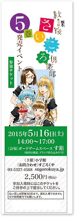 さいころ倶楽部5巻イベントチケット