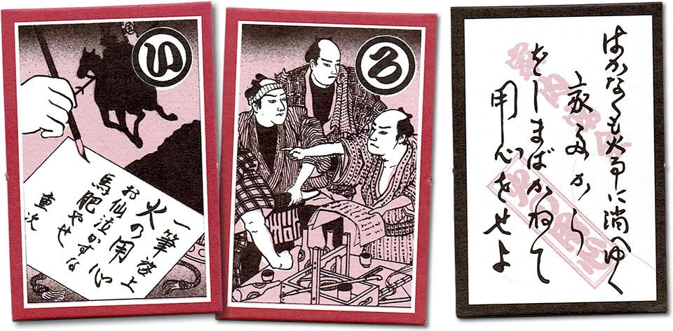 火の用心教訓いろはかるた:カード