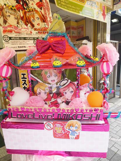 神田祭とラブライブ2015 (16)