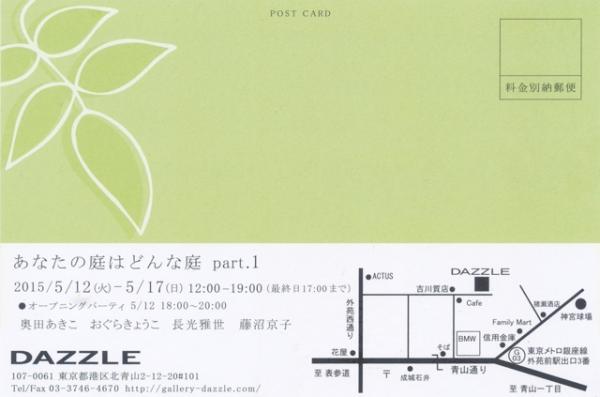 dazzleDM2.jpg
