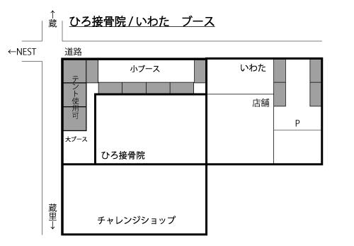 kawagoe_booth_hiro.jpg