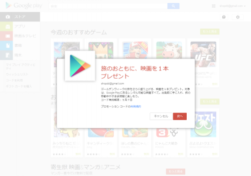 Google_Play_Movie_001.png