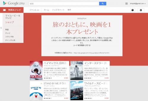 Google_Play_Movie_002.png