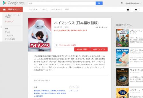 Google_Play_Movie_003.png