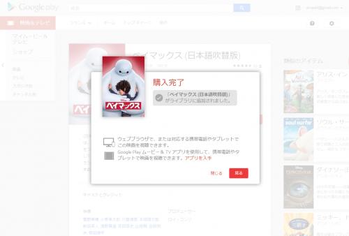 Google_Play_Movie_006.png