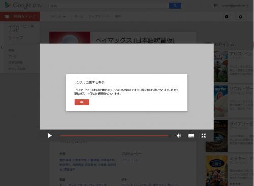 Google_Play_Movie_007.png