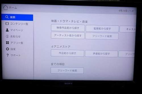 docomo_dTV_terminal_019.jpg