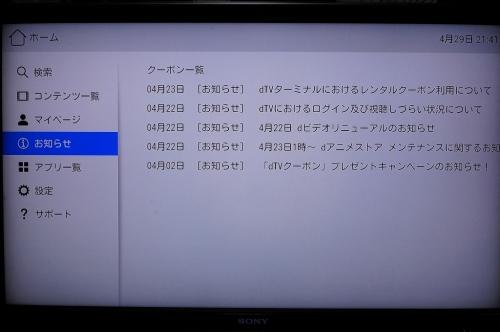 docomo_dTV_terminal_021.jpg