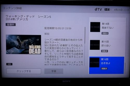 docomo_dTV_terminal_025.jpg