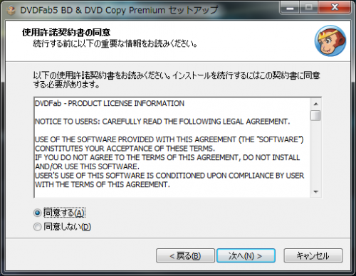 dvdfab5_BD_DVD_copy_premium_003.png