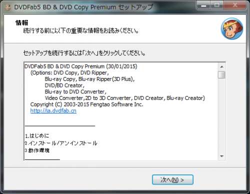 dvdfab5_BD_DVD_copy_premium_008.png