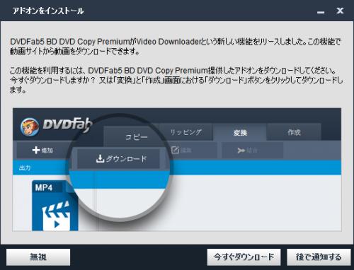 dvdfab5_BD_DVD_copy_premium_014.png