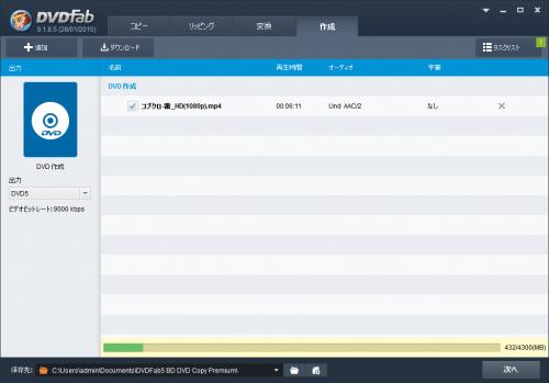 dvdfab5_BD_DVD_copy_premium_035.png